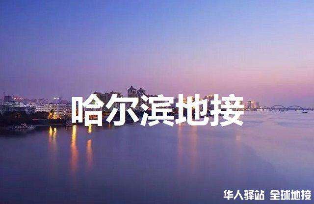 哈尔滨地接LOGO